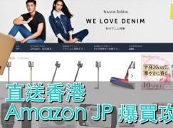【直送香港】日本 Amazon 爆買攻略