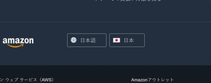 2. 跟住,拉到網頁最底,就會見到一個語言選擇,預設「日本語」。