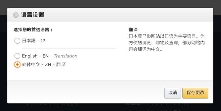 3. 點入之後再選擇「English」或「简体中文」。(本文以简体中文為準。)