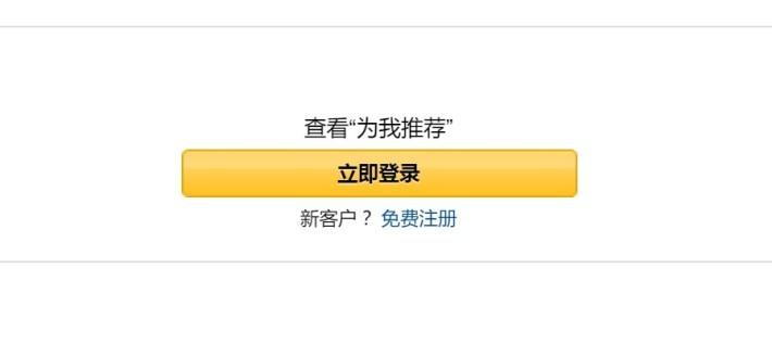 4. 原畫面對上少少,在黃色按鍵「立即登录」下面,有一個「新客户? 免费注册」,按入去即可。