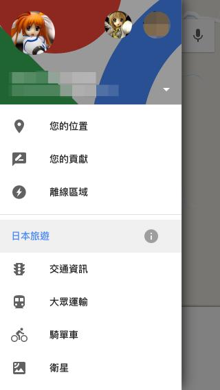 在手機版 Google Map 的選單裡,選擇「您的位置」