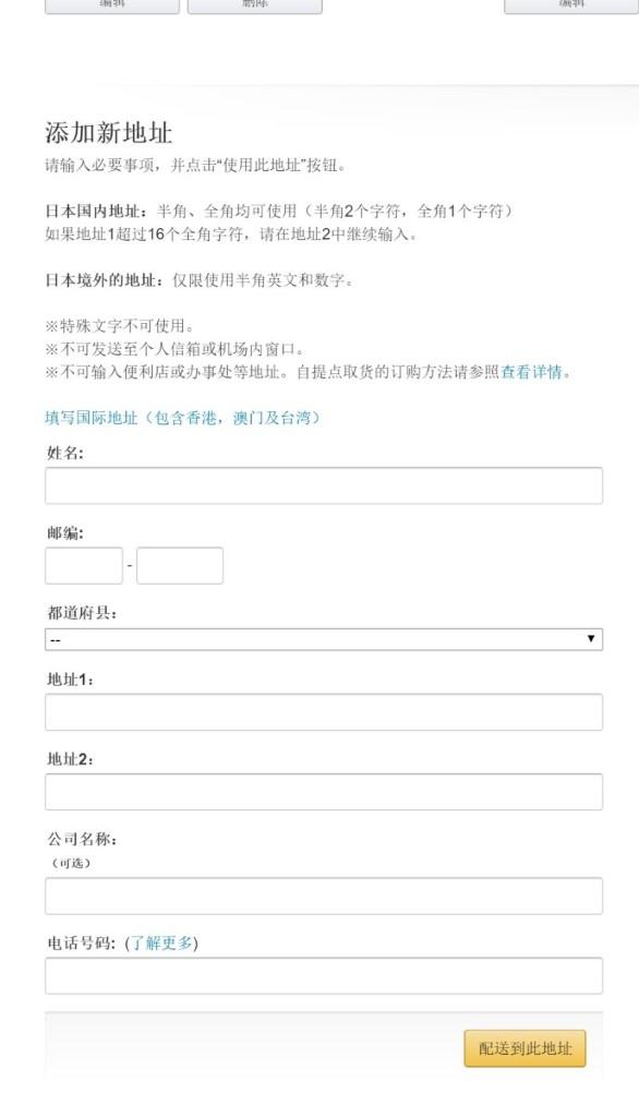 1. 請拉向網頁下方,左手邊的「添加新地址」。