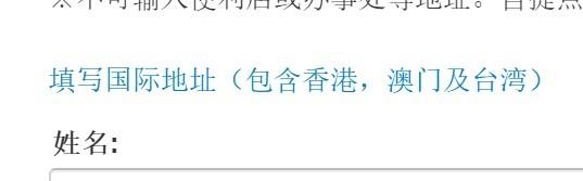 2. 在表格上面有一行藍色字「填写国际地址(包含香港,澳门及台湾)」,請按下去。