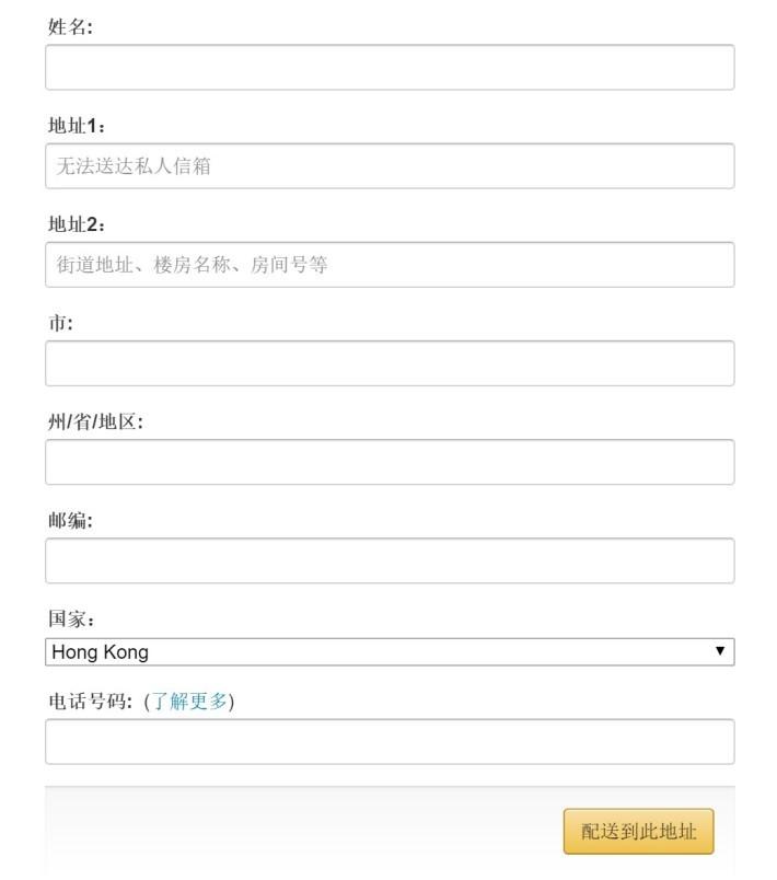 3. 之後,它會切換成一個有「国家」(請選Hong Kong)的表格,記得所有欄目只准寫英文和數字!
