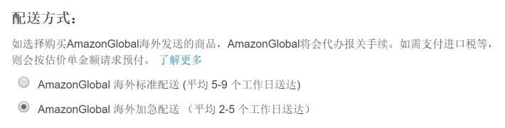 ‧AmazonGlobal 海外标准配送 (平均 5-9 个工作日送达) ‧AmazonGlobal 海外加急配送 (平均 2-5 个工作日送达)