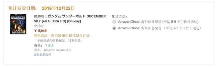 ・AmazonGlobal海外加急配送:600日圓+250日圓=850日圓(約65港元) 到貨日:2016年12月22日
