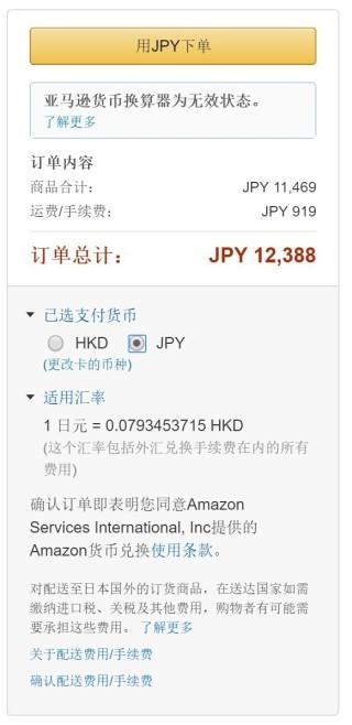 日圓結算 商品:11,469日圓 運費: 919日圓 合共 : 12,388日圓 (約946港元)