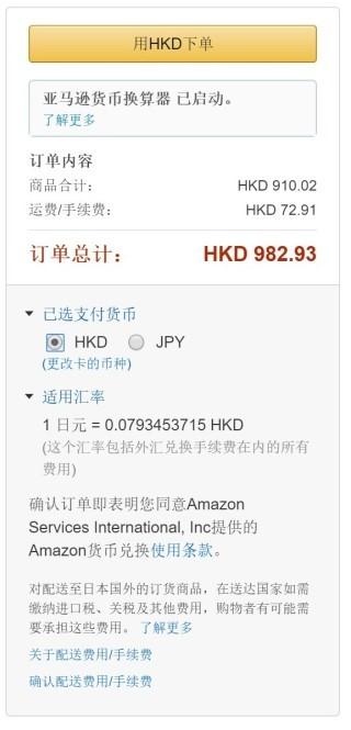 港元結算 商品 : 910.02港元 運費 : 72.91 港元 合共 : 982.93 港元
