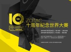 CS:GO世界級對戰!ZOTAC十周年紀念世界大賽