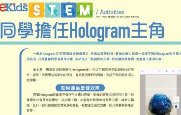 同學擔任 Hologram 主角