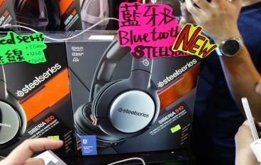 【場報】SteelSeries SIBERIA 840 唔怕玩到扯甩線