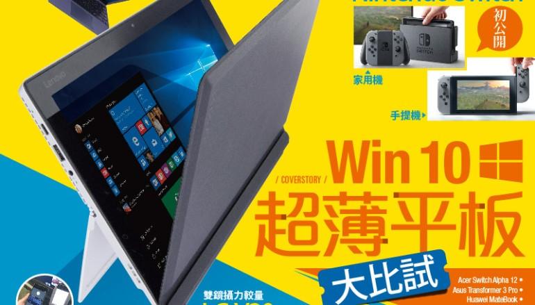 【#1212 PCM】Win 10 超薄平板大比試