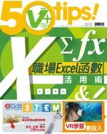 【#1211 50Tips】職場 Excel 函數 50 活用術