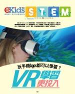 【#1212 EKIDS】玩手機 Apps 都可以學習? VR 學習更投入