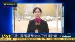 鳳凰視頻報道三星中國將回收在中國大陸出售的19萬部Samsung GALAXY Note 7