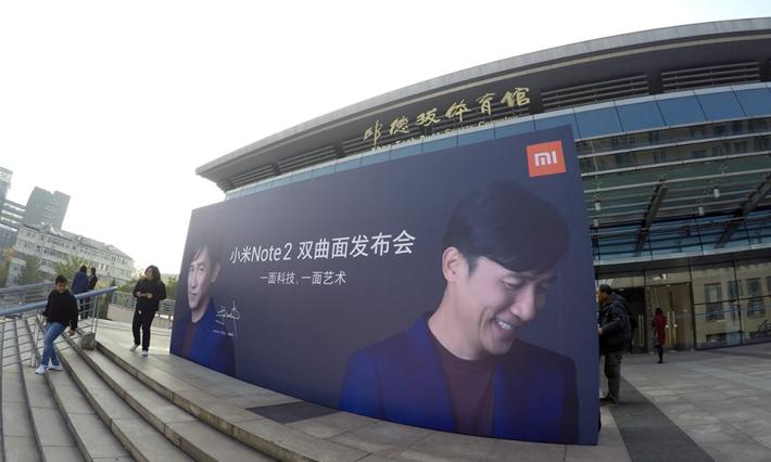 影帝早前在北京宣傳電影,今日順道到小米參與發布會。(小米 FB 圖片)