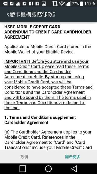 填入正確資料後,須用戶同意條款確認。