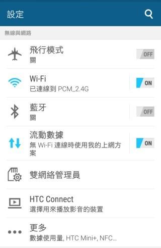 想知道自己的手機是否具備NFC 功能,可以在設定中到「無線與網絡」中按下「更多」的選項查看。