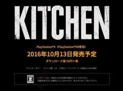 PSVR 恐怖體驗作《Kitchen》10月13日同步推出