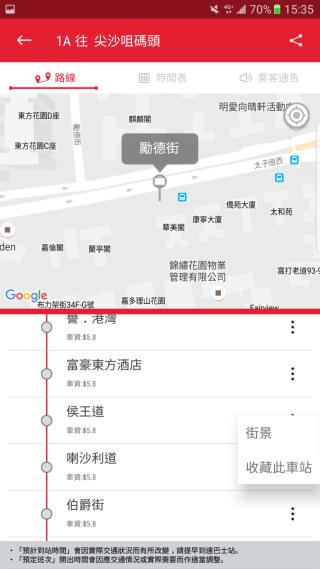 新App整合了Google地圖於首頁,令查看巴士站更方便。