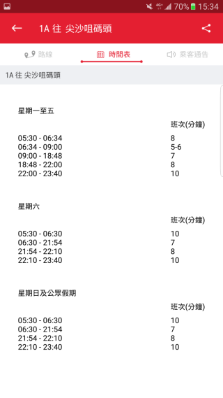 亦提供了詳細的班次時間表查看。