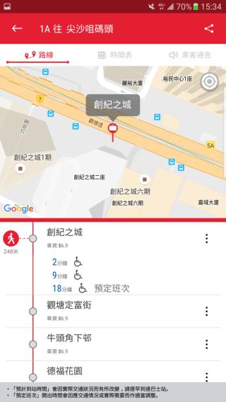 會提示站頭與用戶之間的距離,亦會有最近三班車的到站時間。