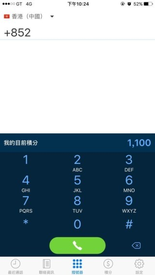 WhatsCall 可以直撥到海外固網或手提電話