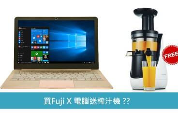 買電腦送榨汁機? 不是富士通的 Fuji X