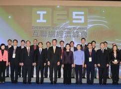 第二屆《互聯網經濟峰會》明年四月舉行