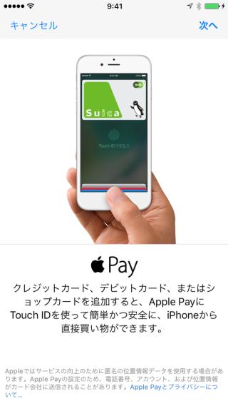 Apple Pay 要打入日本市場的最重要一環,就是對應 Suica 卡