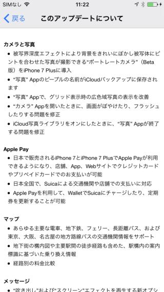 在日版 iOS 10.1 的更新說明中,多了一段香港版沒有的 Apple Pay 的說明。