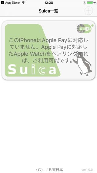 筆者嘗試以港版 iPhone 加入 Suica 卡,可惜並不對應。