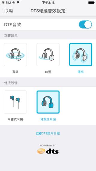 開啟 DTS 功能後,可以利用「寬廣模式」、「前置模式」或「傳統模式」去聆聽音樂。