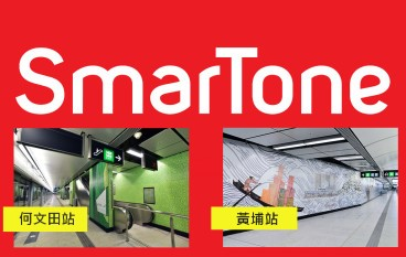 SmarTone 4G 網絡全面覆蓋黃埔站及何文田站