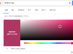 【小幫手】Google 顏色讀數轉換器 方便設計師調色