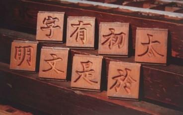【文青注意】傳承正體中文 活版字體數碼化免費下載