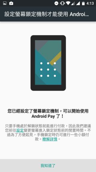 屏幕需要在解鎖狀態下才可付款,此前用戶要先設定屏幕鎖定機制。