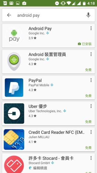 大家可以在 Google Play 中搜索 Android Pay,之後安裝。