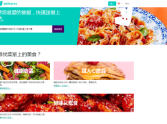 Deliveroo for Business 登陸本港 攻企業外賣市場