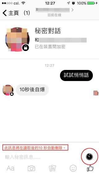 facebook-messenger6
