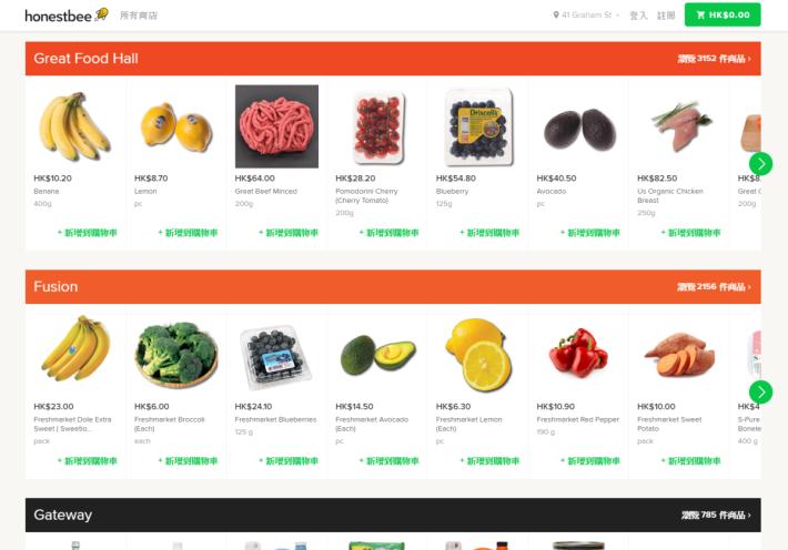 Honestbee 供蔬果、零食及嬰兒用品等,可謂應有盡有,稱得上是個「網上超級市場」。