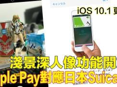 【 iOS 10.1 】淺景深人像功能開放 Apple Pay 正式對應日本 Suica 卡