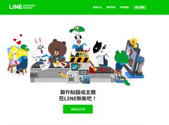 【創意召集】LINE 放寬販售貼圖限制