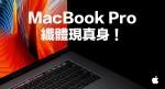 MacBook Pro 纖體現真身!