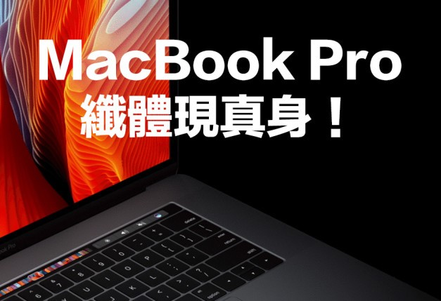 【千變 Touch Bar 】MacBook Pro 纖體現真身!