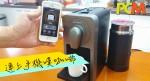 連上手機嘆咖啡