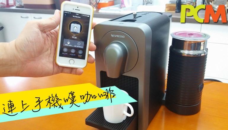 當智能手機連上咖啡機 Nespresso Prodigio