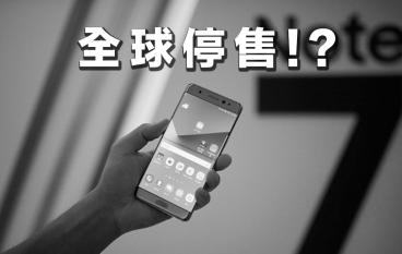 Samsung 宣布全球停售及停止更換 Note 7