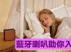 【失眠者佳音】DIVOOM TimeBox 藍牙喇叭助你入睡