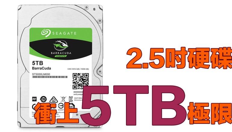 2.5吋硬碟衝上5TB極限